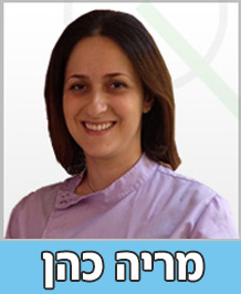 מריה כהן