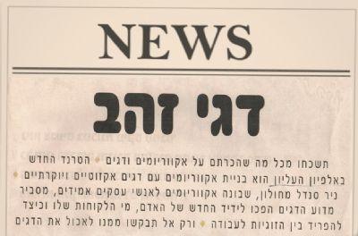 סנדל אקווריומים בעיתונות
