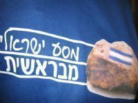 לוגו של מסע ישראלי מודפס על חולצה כחולה