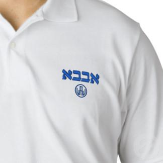 חולצת פולו לבנה עם הדפסה רקמה