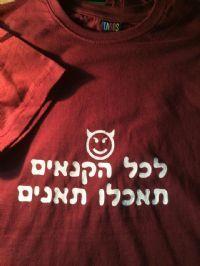 חולצות קצרות מודפסות לטיולים שנתיים