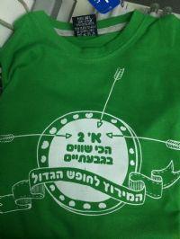 הדפס על חולצות לטיול שנתי