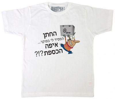 עיצוב חולצות מודפסות בחדרה
