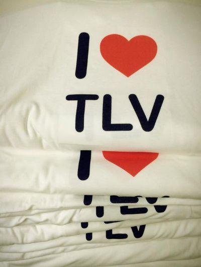 """חולצה עם הדפס א""""אני אוהב"""""""