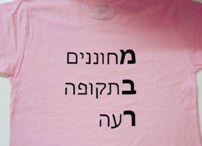 הדפס משעשע של חולצה עם ראשי תיבות של המילה מבר