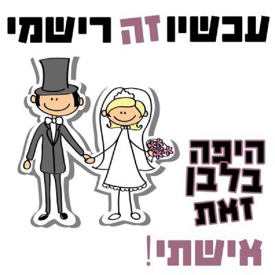 עיצוב חולצה מודפסת לחתן