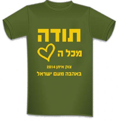 הדפסת חולצות חיילים - צוק איתן