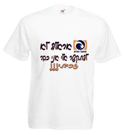 עיצוב הדפס על חולצה
