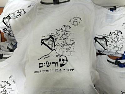 הדפסה על חולצות לתנועות נוער