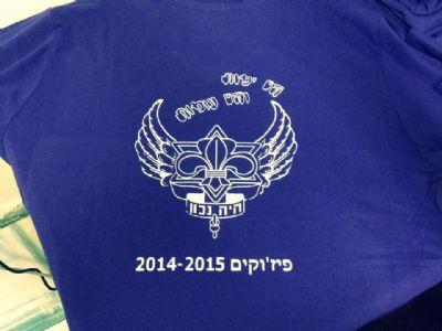 חולצות מודפסות לתנועות נוער