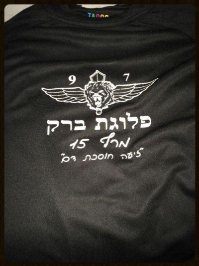 הדפסה על חולצות חיילים