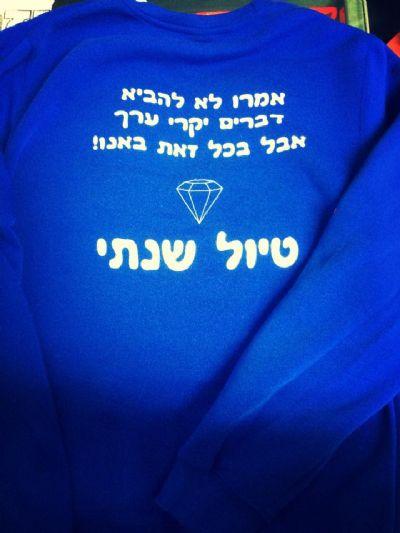 חולצות מודפסת למסיבת סיום