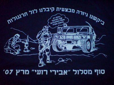 שירות הדפסת חולצות חיילים