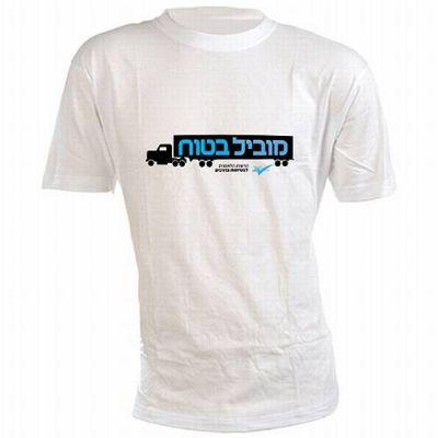 חולצה מודפסת לעסק הובלות בירושלים