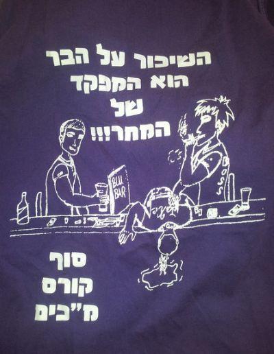 חולצות חיילים מעוצבות
