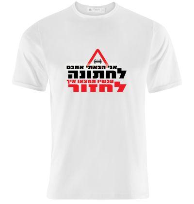 עיצוב חולצה מודפסת