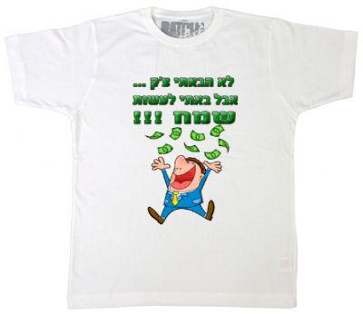 חולצה מודפסת מצחיקה לחתונה
