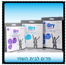 Idry - פדים להגנה מכתמי זיעה