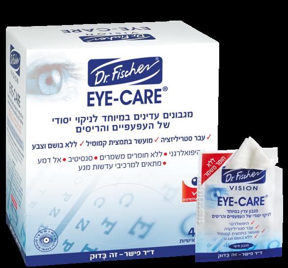 מגבונים לעיניים היפואלרגניים