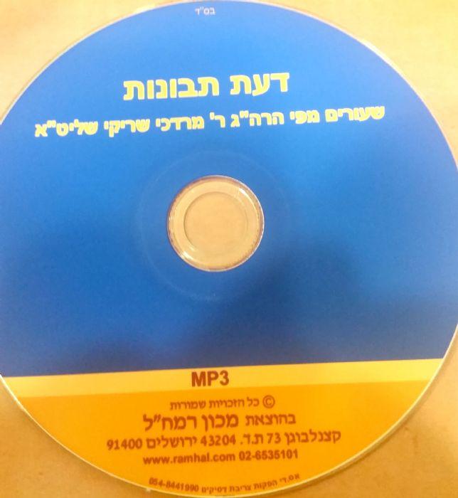 דעת תבונות CD