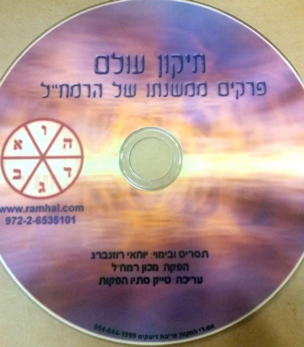תיקון עולם DVD