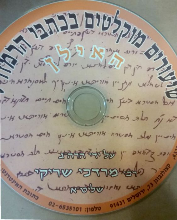 האילן CD