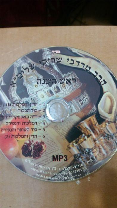 ראש השנה CD