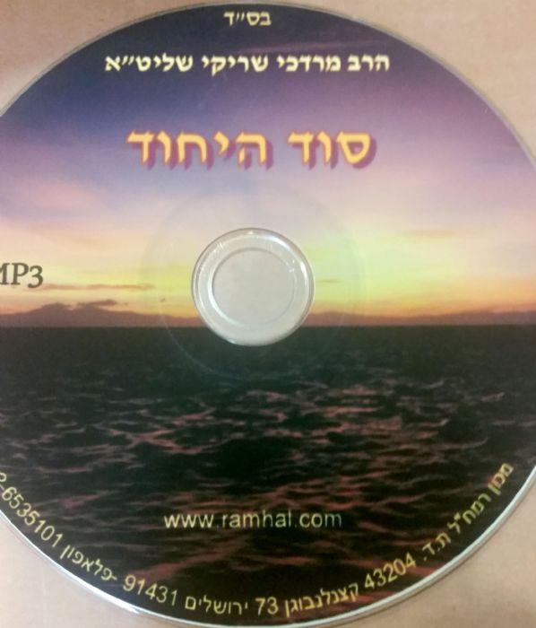 סוד היחוד CD
