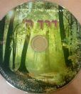 דרך ה' CD