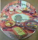 פסח CD