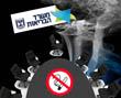 סיגריה אלקטרונית ומשרד הבריאות