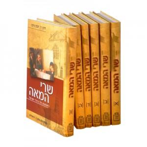 שרי המאה - מוסד הרב קוק