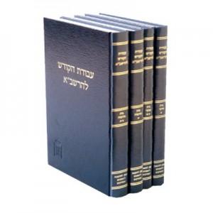 """עבודת הקודש להרשב""""א - מוסד הרב קוק"""