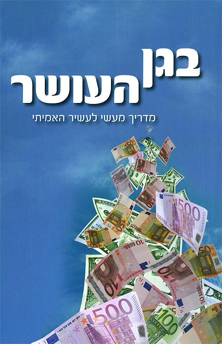 בגן העושר - הרב שלום ארוש