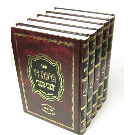 ברכת ה' 5 כרכים / הרב משה לוי