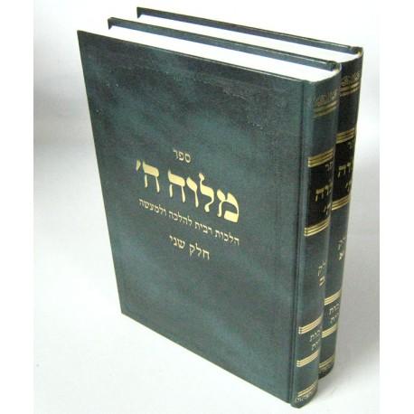 מלוה ה' ב' כרכים / הרב משה לוי