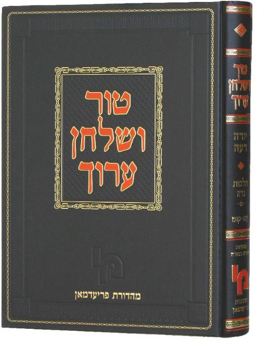 טור ושלחן ערוך - שבת חלק ב' / מכון ירושלים