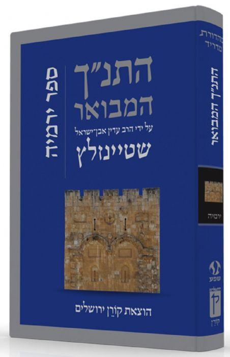 """התנ""""ך המבואר - ירמיהו / הרב עדין אבן-ישראל שטיינזלץ"""