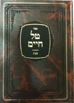 טל חיים שבת א / הרב שמואל טל