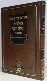 הגדה של פסח תולדות יעקב יוסף / עוז והדר