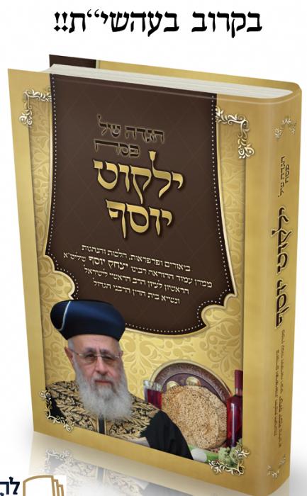 הגדה של פסח ילקוט יוסף / הרב יצחק יוסף