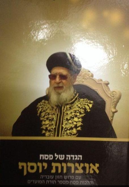 הגדה של פסח אוצרות יוסף / הרב עובדיה יוסף