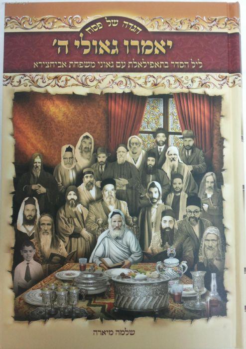 הגדה של פסח 'יאמרו גאולי ה' ג' כרכים - גאוני משפחת אבוחצירא