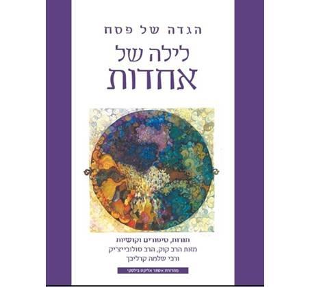 הגדה של פסח לילה של אחדות / הרב קוק, הרב סולובייצ'יק, ר' שלמה קרליבך