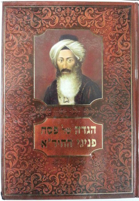 """הגדה של פסח - פניני החיד""""א / הרב ולך"""