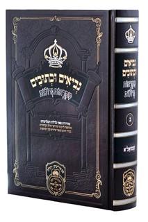 שמואל א' - מקראות גדולות / עוז והדר