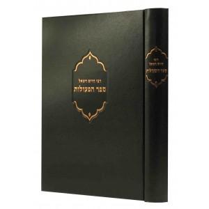 ספר הפעולות / רבי חיים ויטאל