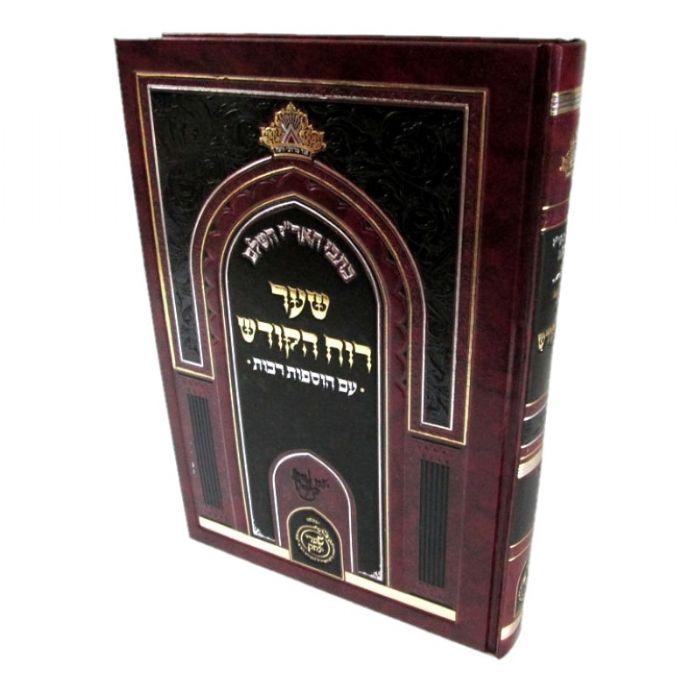 """כתבי האר""""י השלם - שער רוח הקודש - עם הוספות רבות / שערי יצחק"""