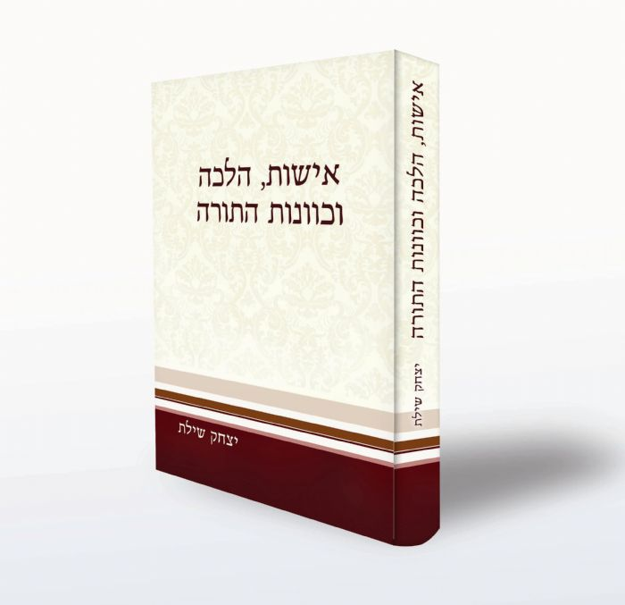 אישות, הלכה וכוונות התורה / הרב יצחק שילת