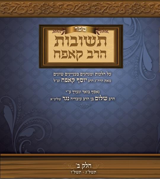 תשובות הרב קאפח חלק ד' / הרב יוסף קפאח